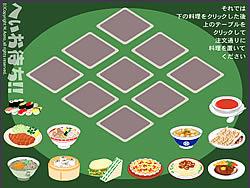 Japan Food Memory